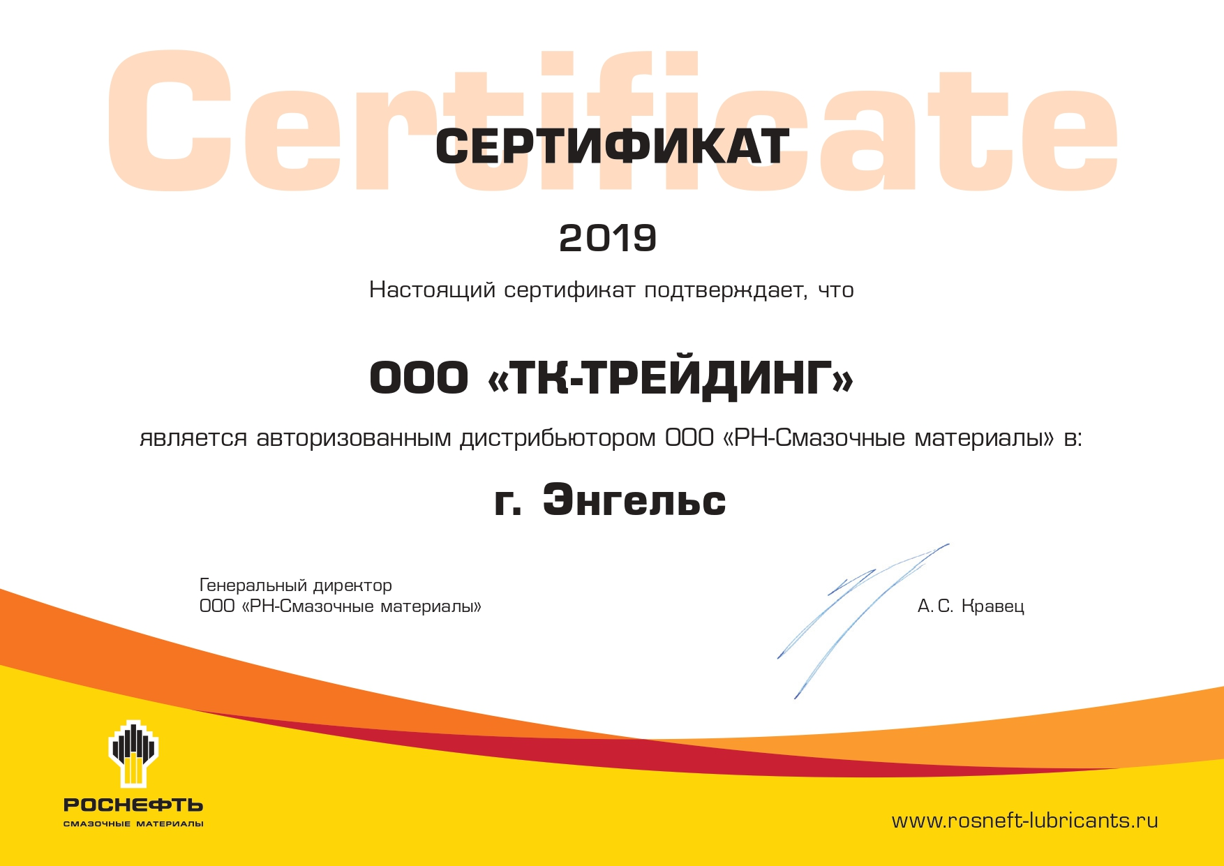 rn_certificate_18-11-19_---.-_preview_page-0001-.jpg
